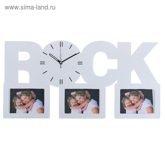 Часы настенные Rock, белые + 3 фоторамки 9,5 × 13,5 см