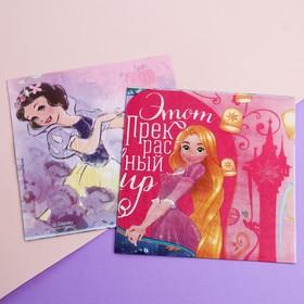 Салфетка бумажная (2 шт) 'Счастье вокруг нас': Принцессы, 33 х 33 см Ош