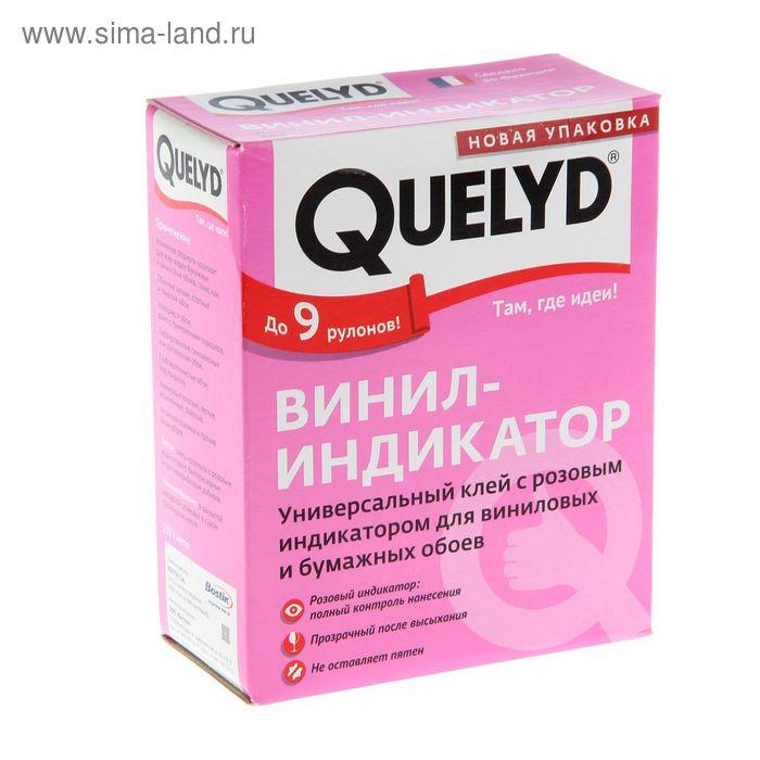 Клей обойный Quelyd, винилиловый индикатор, 250 г