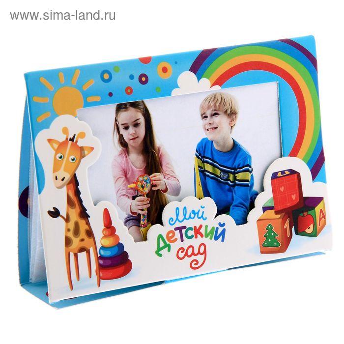 """Фотоальбом-открытка """"Мой детский сад"""", 8 фотографий, 9 х 13 см"""