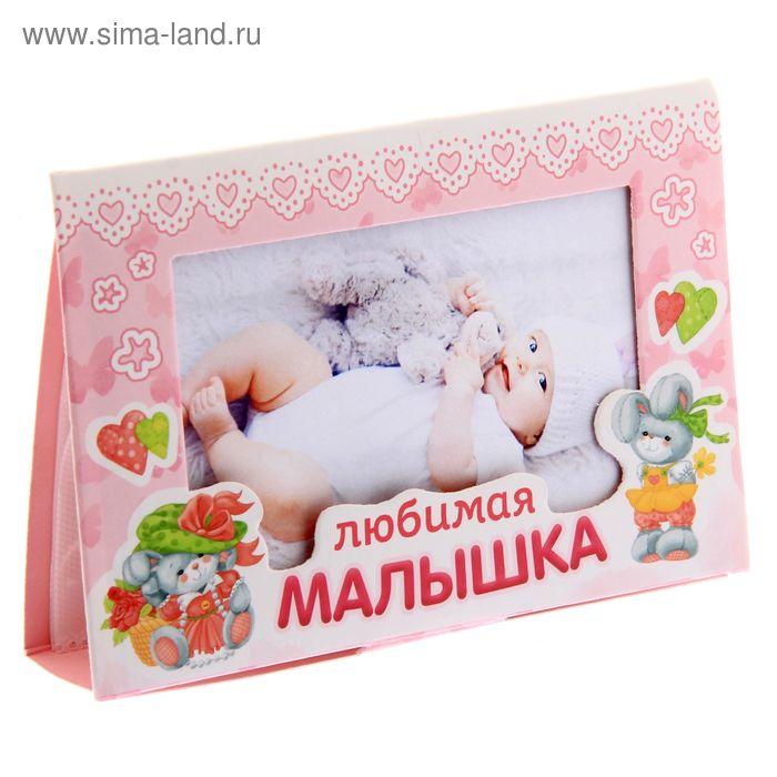 """Фотоальбом-открытка """"Любимая малышка"""", 8 фотографий, 9 х 13 см"""