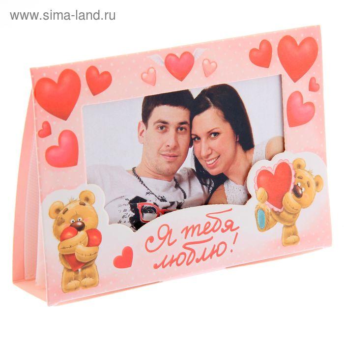 """Фотоальбом-открытка """"Я тебя люблю"""", 8 фотографий, 9 х 13 см"""