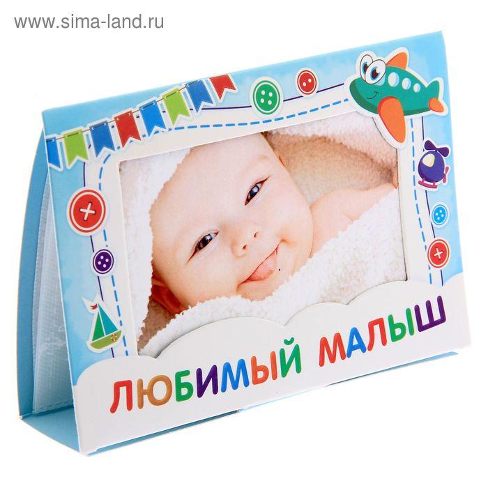 """Фотоальбом-открытка """"Любимый малыш"""", 8 фотографий, 9 х 13 см"""