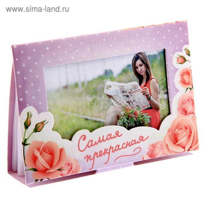 """Фотоальбом-открытка """"Самая прекрасная"""", 8 фотографий, 9 х 13 см"""