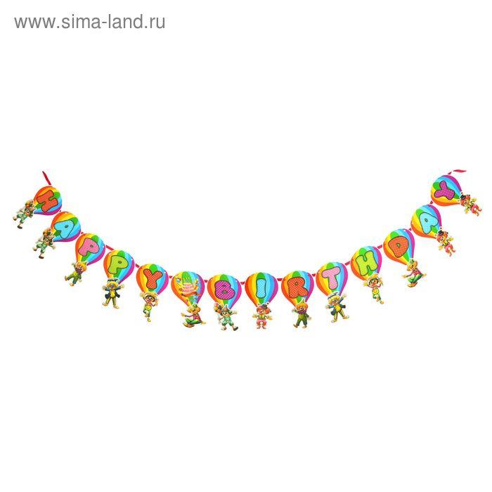 """Растяжка """"С днем рождения"""" клоуны на воздушных шариках"""