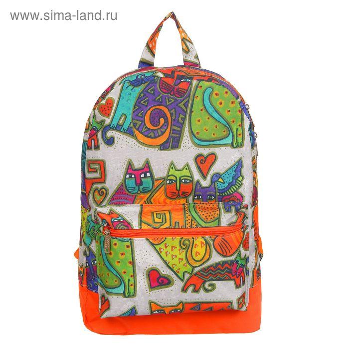 """Рюкзак молодёжный на молнии """"Кошки"""", 1 отдел, 1 наружный карман, бежевый/оранжевый"""