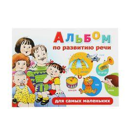 Альбом по развитию речи для самых маленьких. Автор: Новиковская О.А.