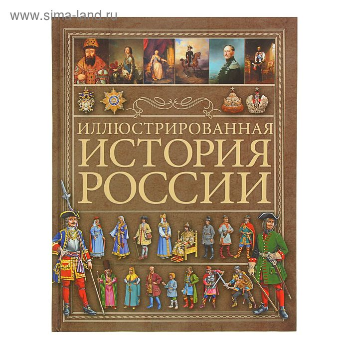 История России. Автор: Спектор А.А.