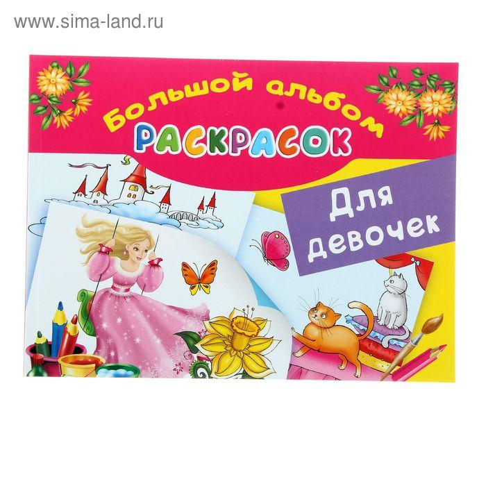 Большой альбом раскрасок для девочек. Автор: Жуковская Е.Р.