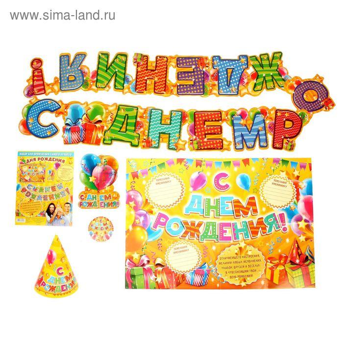 """Набор для проведения праздника """"С днем рождения!"""" (шары)"""