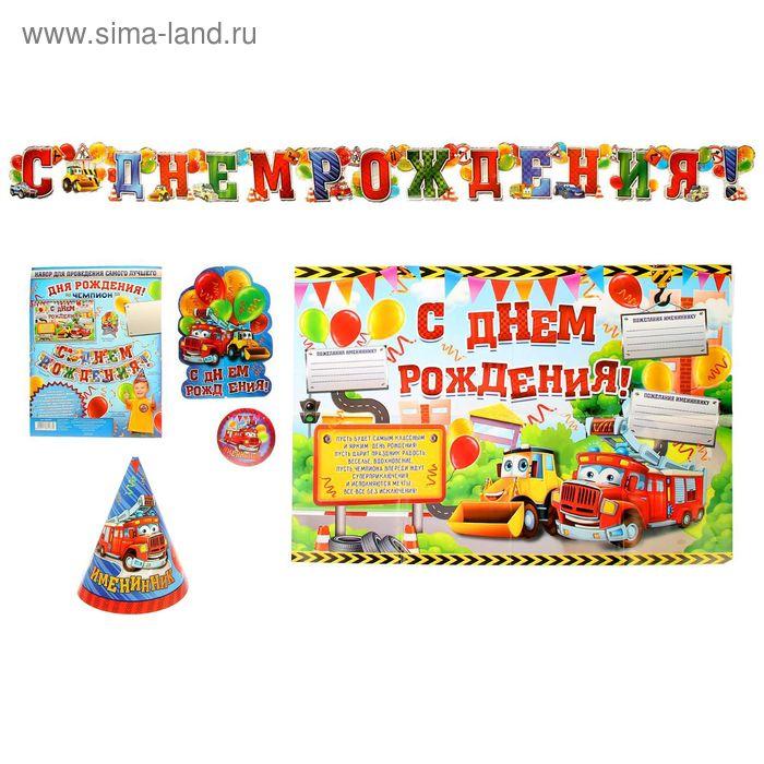 """Набор для проведения праздника """"С днем рождения!"""" (машинки)"""