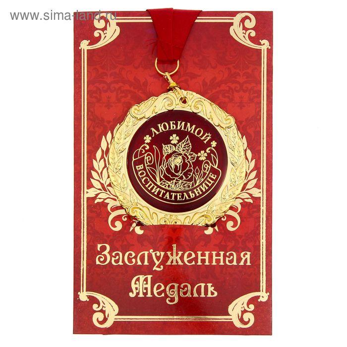 """Медаль в подарочной открытке """"Любимой воспитательнице"""", 7 см"""