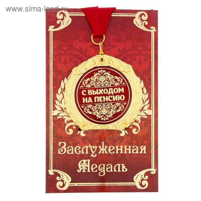 """Медаль в подарочной открытке """"""""С Выходом на пенсию"""", 7 см"""