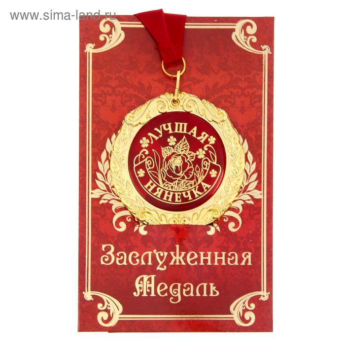 """Медаль в подарочной открытке """"Лучшая нянечка"""", 7 см"""