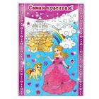 """Сияющая роспись А4 """"Самая красивая"""" с розовой фольгой + 6 карандашей в подарок"""
