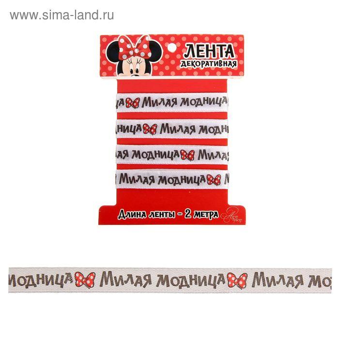 "Лента атласная декоративная текстильная ""Милая модница"", Минни Маус, 1 см х 2 м"