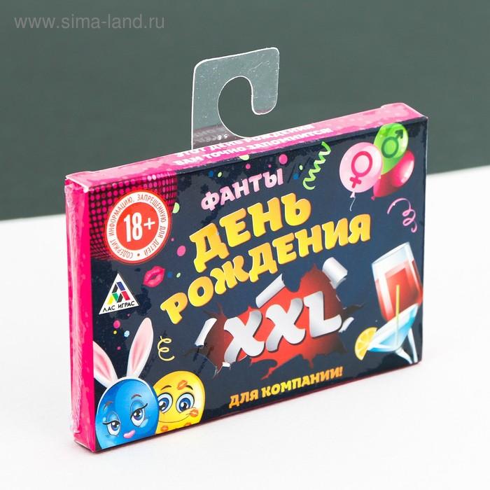 """Фанты """"День рождения XXL"""""""