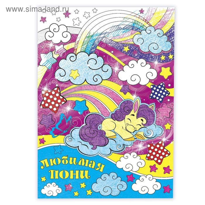 """Сияющая роспись А4 """"Любимая пони"""" с розовой фольгой + 6 карандашей в подарок"""