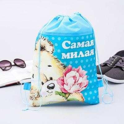 """Мешок для обуви """"Самая милая"""", 26 х 37,5 см"""