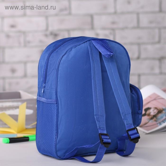 """Рюкзак детский """"Мальчуган"""", 1 отдел, 3 наружных кармана, синий"""