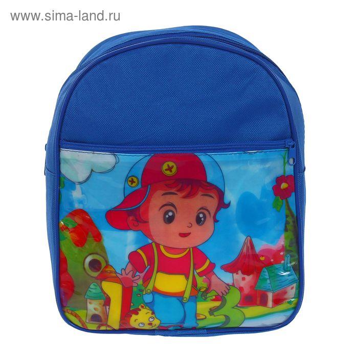 """Рюкзак детский """"Друзья"""", 1 отдел, наружный карман, синий"""