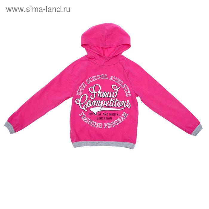 "Толстовка для девочки ""Романтика"", рост 128 см (64), цвет ярко-розовый ДДД880800"