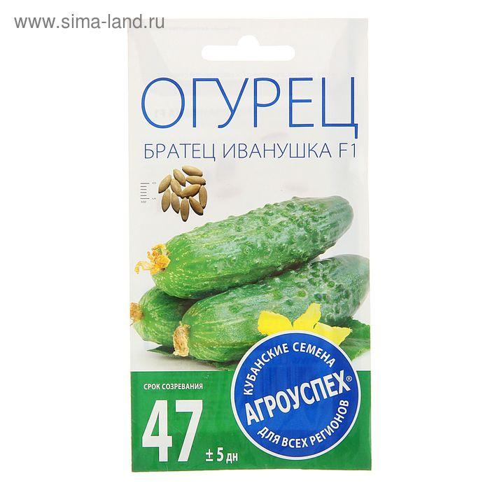 Семена Огурец Братец Иванушка F1, ранний, пчелоопыляемый, 0,3 гр