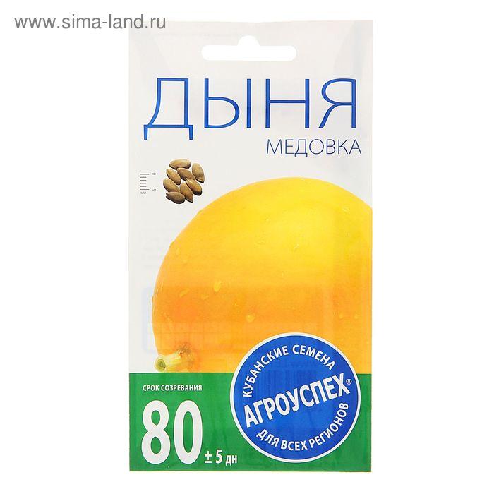 Семена Дыня Медовка, 10 шт