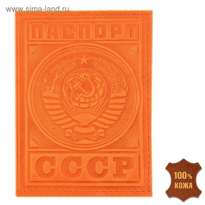 """Обложка для паспорта """"Паспорт СССР"""" тиснение, натуральная кожа, цвет апельсин"""
