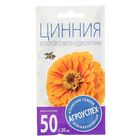 Семена цветов Цинния Золотой соверен, однолетник, 0,3 гр