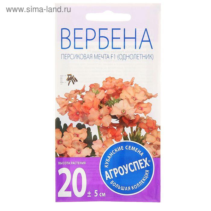 Семена цветов Вербена Персиковая мечта F1, низкорослый, однолетник, 7 шт