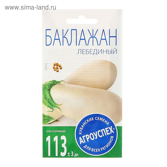 Семена Баклажан Лебединый среднеспелый, 0,2 гр