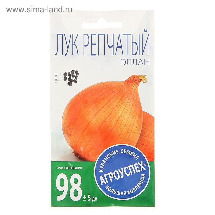 Семена Лук Эллан, ранний, 0,5 гр