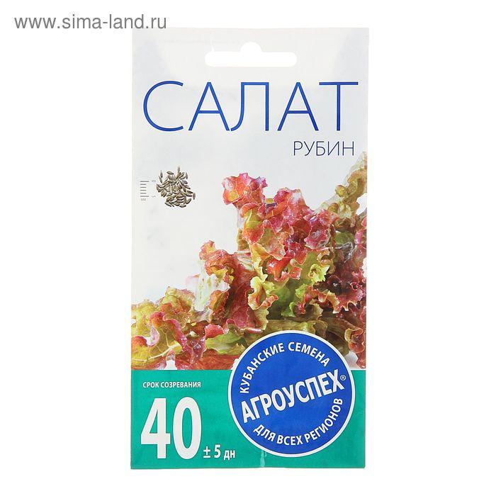 Семена Салат Рубин, листовой, 1 гр