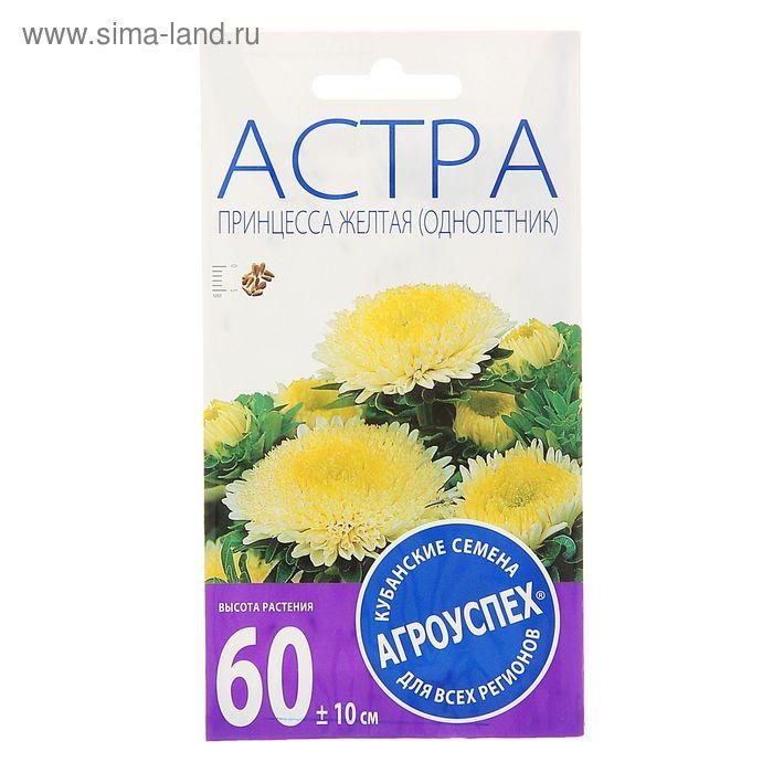 Семена цветов Астра Принцесса, желтая, однолетник, 0,3 гр