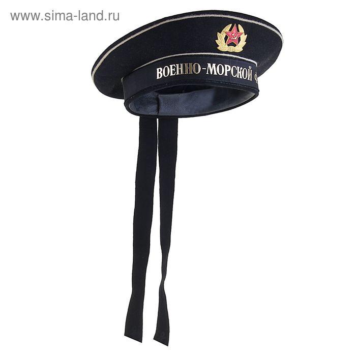 Бескозырка ВМФ с кокардой 54 размер
