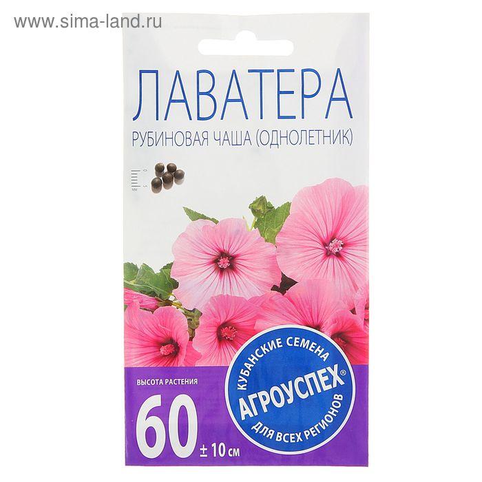 Семена цветов Лаватера Рубиновая чаша, однолетник, 0,3 гр