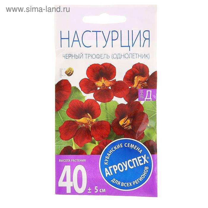 Семена цветов Настурция Черный трюфель, однолетник, 2 гр