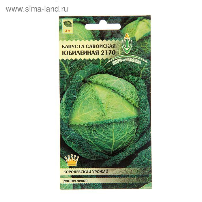 Семена Капуста Юбилейная 2170 савойская, 0,5 гр
