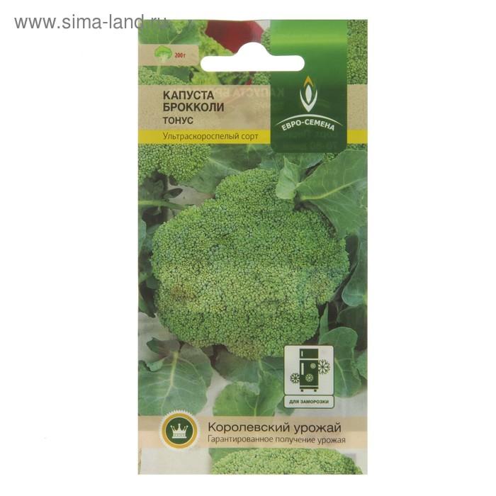 Семена Капуста Тонус брокколи, 0,3 гр