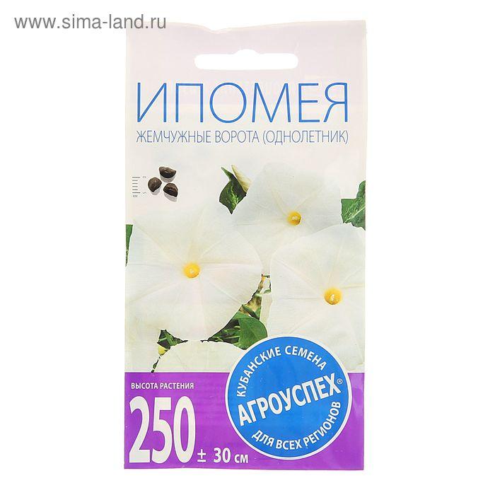 Семена цветов ипомея Жемчужные ворота, однолетник, 1 гр