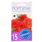 Семена цветов Портулак махровый Оранжевый коврик, однолетник, 0,05 гр