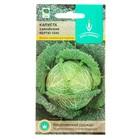 Семена Капуста Вертю 1340 савойская, 0,5 гр