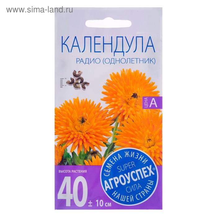 Семена цветов Календула Радио, однолетник, 0,5 гр