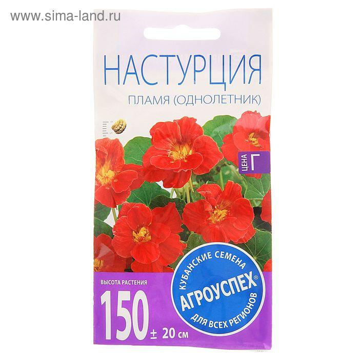 Семена цветов Настурция Пламя махровая, вьющаяся, однолетник, 2 гр