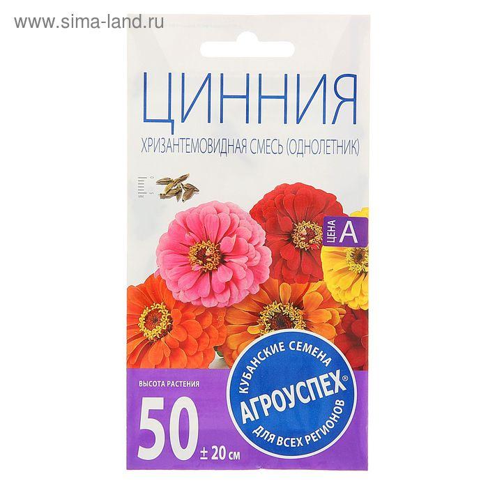 Семена цветов Цинния Хризантемовидная смесь, однолетник, 0,3 гр