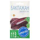 Семена Баклажан Матросик, средний, 0,2 гр