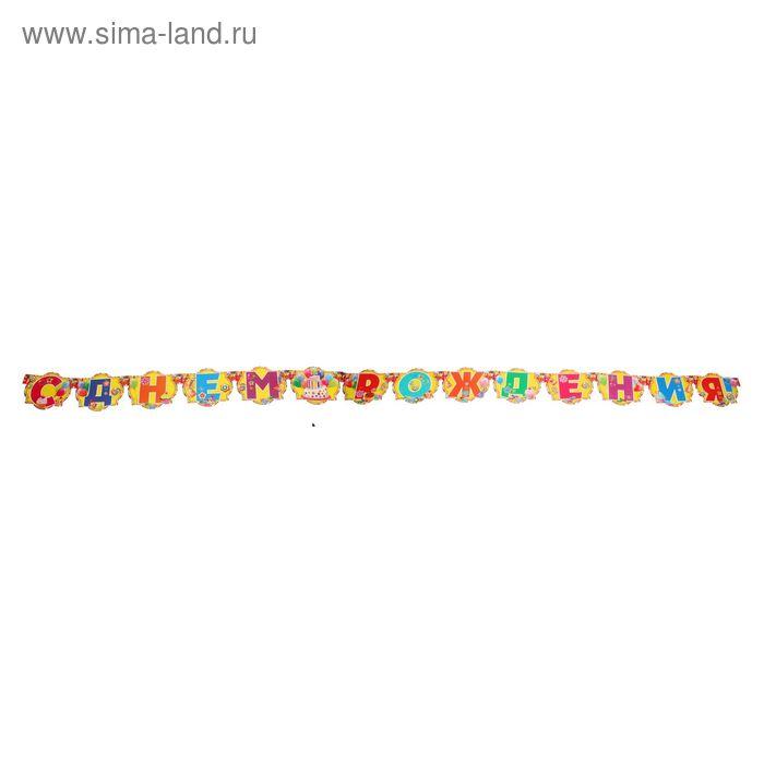 """Гирлянда """"С Днём Рождения"""" большая, желтый фон"""