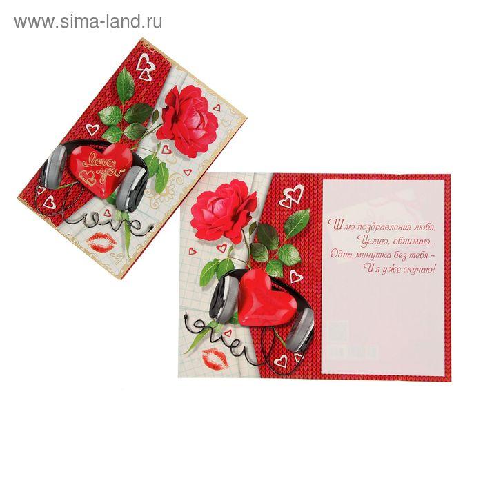 "Открытка ""Love you"" сердце и роза, средняя"
