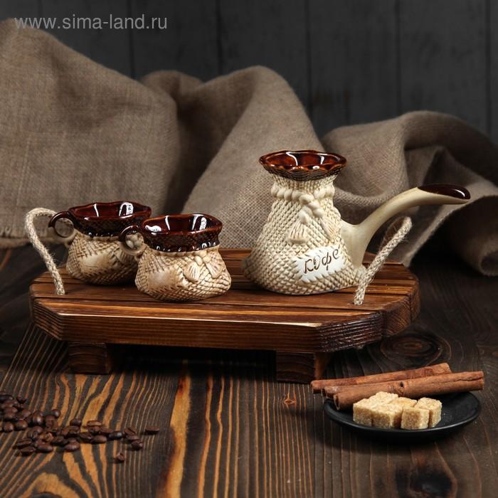 """Набор кофейный """"Мешок"""" малый, 3 предмета, 0,2 л/ 0,15 л"""